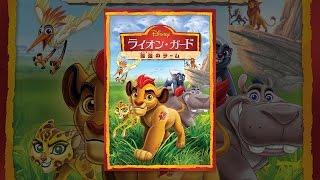 ライオン・ガード/最強のチーム (吹替版) thumbnail