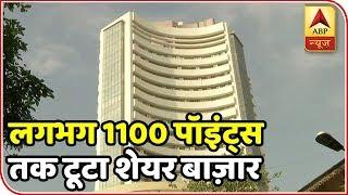 Rumour Swings Sensex To 1100Pts   ABP News