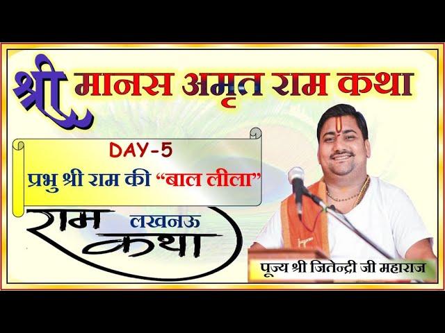 श्री मानस अमृत राम कथा | Pujya Shri Jitendri Ji Maharaj | Day-5 Nishatganj | Lucknow Ram Katha