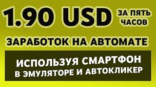 1.90 USD НА ПОЛНОМ АВТОМАТЕ ЗА ПЯТЬ ЧАСОВ! ОЧЕНЬ ПРОСТОЙ ЗАРАБОТОК В СМАРТФОНЕ С ВЫВОДОМ ДЕНЕГ!