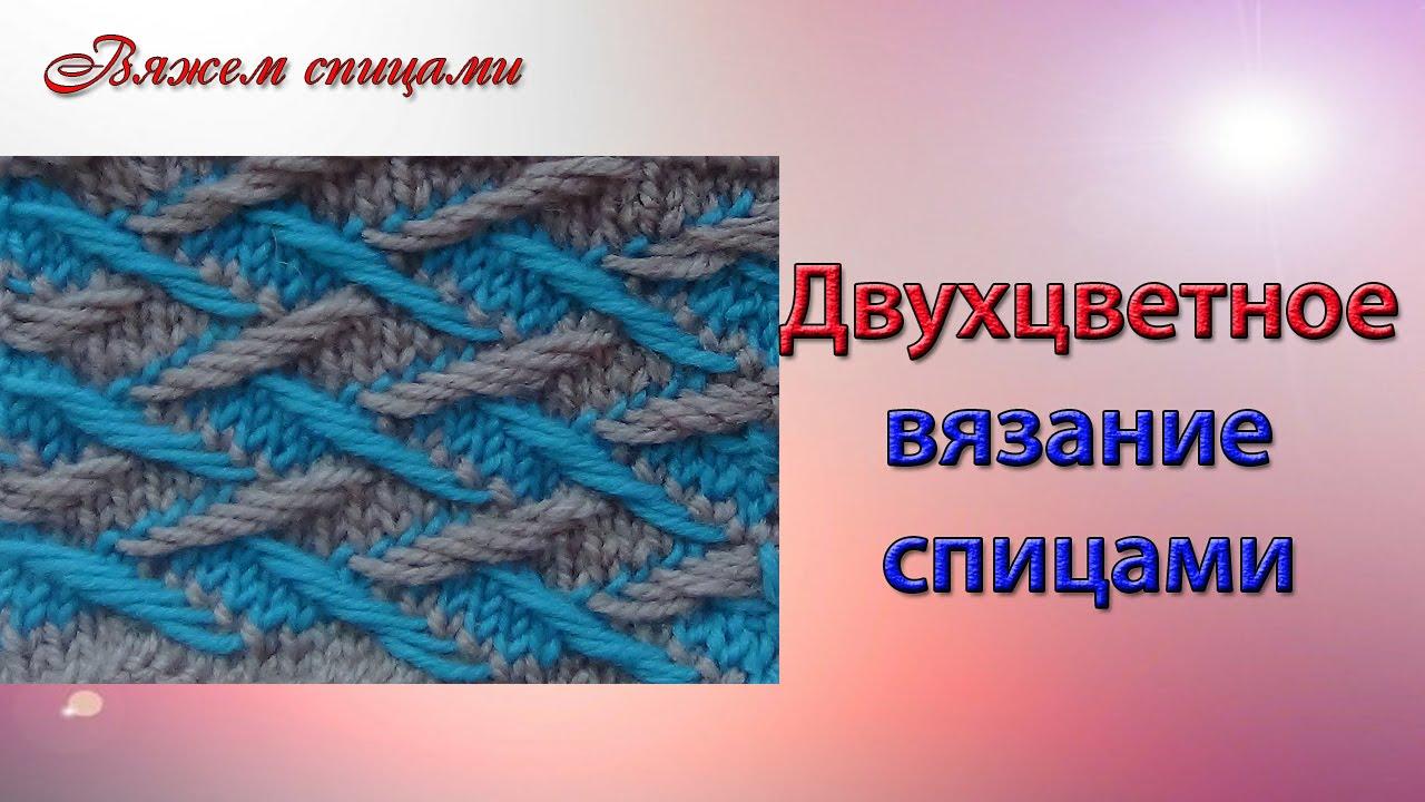 двухцветное вязание спицами Youtube