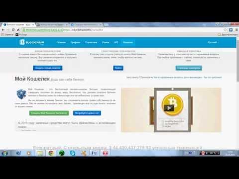Видео про Bitcoin  № 1 Стоимость Bitcoin и сколько можно заработать на нём .Кошелёк Bitcoin и обмен.