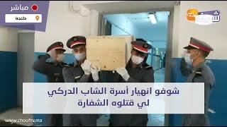 عاجل من طنجة..فيديو غيبكي المغاربة: شوفو انهيار أسرة الشاب الدركي لي قتلوه الشفارة لحظة تسلم الجثة