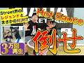 【1on1最強】世界が認めたストリートボーラー☆ホットソース氏を倒せ!(もりもり部屋☆Basketball)
