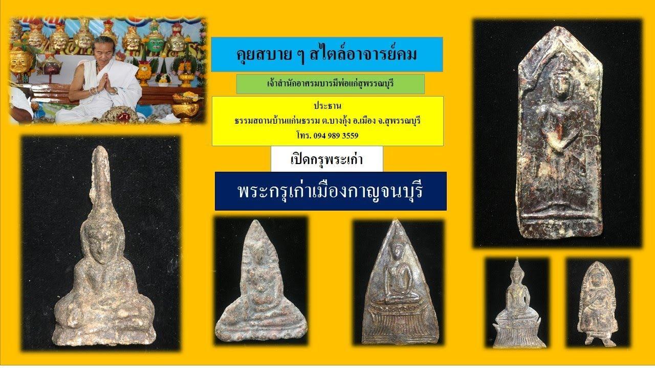 ประวัติการสร้างการสร้างพระกรุเก่า และภาพพระเครื่องกรุต่าง ๆ ของเมืองกาญจนบุรี
