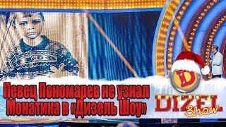 Певец Пономарев не узнал Монатика в «Дизель Шоу» | Дизель cтудио