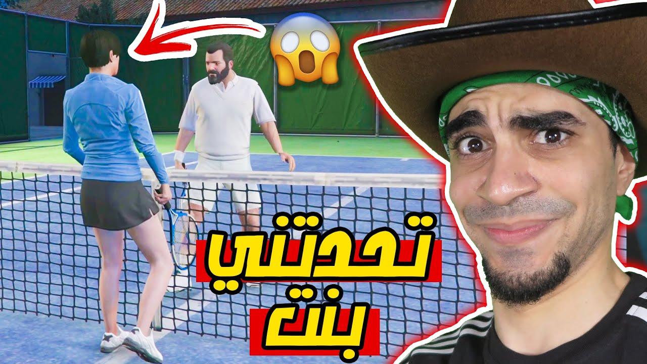 قراند 5 : تحدتني بنت على لعبة التنس