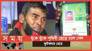 মেয়ের স্বপ্ন ছিলো বড় হয়ে ভালো ফুটবলার হবে... | Bangladesh Football Federation | Sports News