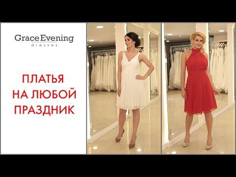 Элегантное вечернее платье на свадьбу