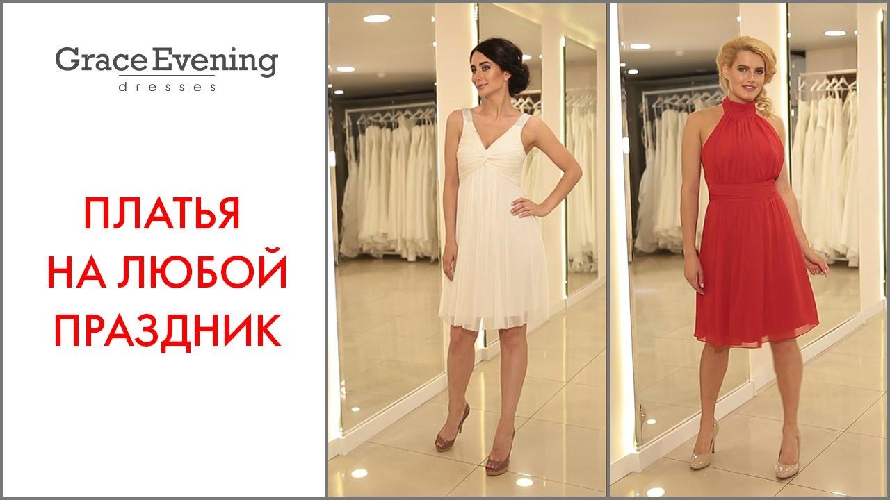Модные коктейльные платья недорого | Купить коктейльное платье в .
