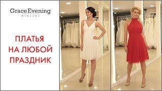 Короткие коктейльные платья купить в Москве
