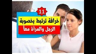11 خرافة ترتبط بخصوبة الرجل والمراة .. لايعرفها الغالبية