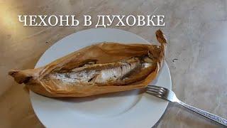 ЧЕХОНЬ В ДУХОВКЕ ГОТОВИМ В БУМАГЕ #рыба#рецепты