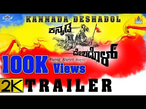 Kannada Deshadol Trailer | New Kannada Movie 2018 | Suchendra Prasad, Aviram Kanteerava