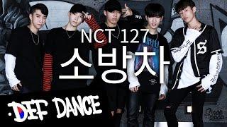 영등포댄스학원 NCT 127 소방차 Fire Truck…