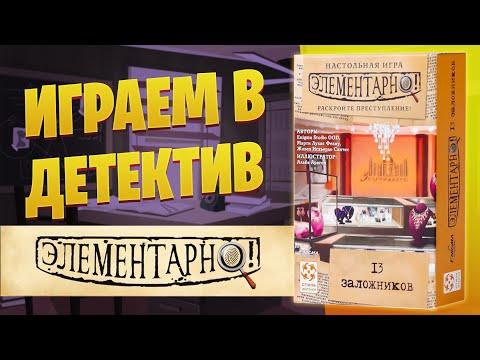 ЭЛЕМЕНТАРНО: 13 Заложников - Играем в детективную настолку | Летсплей | Прохождение