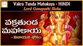 Vakratunda Mahakaya Popular Slokam of Ganpati | Lord Ganesh Mantras and Slokas | Bhakti
