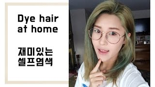 (EngSub) How to dye hair at ho…