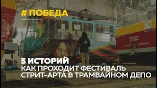 Ко Дню Победы барнаульские художники разрисовали пять трамваев | Фестиваль стрит-арта в Барнауле