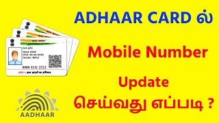 HOW TO UPDATE MOBILE NUMBER IN ADHAAR CARD   STEP BY STEP TAMIL EXPLANATION #UIDAI #CSCVLE