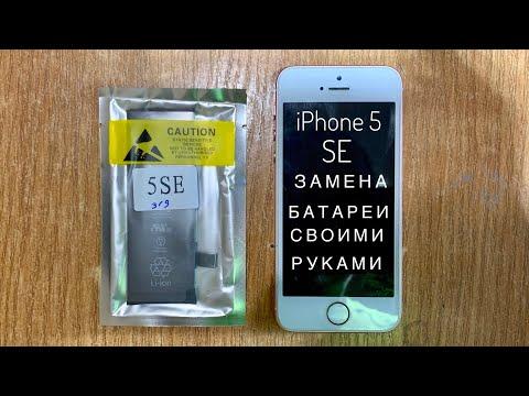 IPhone 5 SE замена батареи своими руками