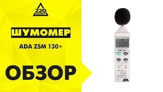 Шумомер ADA ZSM 130+(http://www.220-volt.ru/catalog-61959/?ref=yb Измеритель уровня шума ADA ZSM 130+ 35 до 130 дБ/ 31.5 Гц-8 кГц/ 0...+40°C В КОРОБКЕ Шумомер ZSM..., 2014-05-26T12:41:01.000Z)