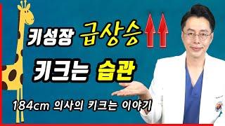 의사가 말하는 키가 쑥쑥크는 습관 // CC자막(O)