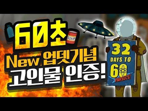 대도서관] 60파섹 출시 임박? New 업데이트 고인물 인증! (하드모드) / 핵전쟁에서 살아남기 생존 게임 (60 Seconds!)