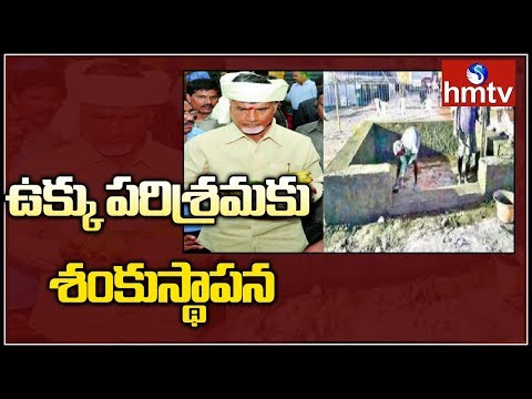 CM Chandrababu to lay Foundation Stone For Kadapa Steel Plant Today | hmtv