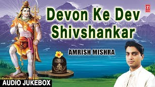 Devon Ke Dev Shiv Shankar I Shiv Bhajans I AMRISH MISHRA I Full Audio Songs Juke Box