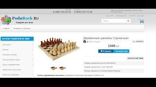 Шахматы играть с компьютером бесплатно(Купить настоящие шахматы: http://podarock.ru/p_products/derevyannye-shahmaty-turnirnye - Шахматы играть с компьютером бесплатно - http://www...., 2015-06-28T15:41:14.000Z)