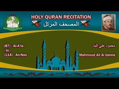 Holy Quran Recitation - Mahmoud Ali Al banna / Al-Fatihah And Last (28) Surahs