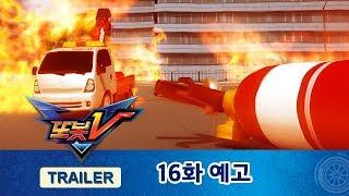 """또봇V 16화 예고편, 소방서에 """"불이야!"""" [TOBOT V Trailer]"""
