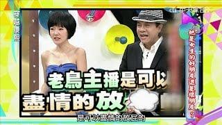 2016.10.07《穿越康熙》她是女生的好朋友還是壞朋友?