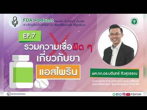 "EP.7 รวมความเชื่อผิด ๆ เกี่ยวกับยา ""แอสไพริน"" (FDA Podcast : Health Product Guide)"