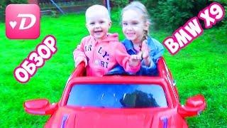Развлечения для детей! Беби Борн катается на машине toy car BMW X9(Делаем обзор и весело катаемся на детском электромобиле BMW X9 с пультом управления Видео Детский канал Lucky..., 2016-05-13T14:11:10.000Z)