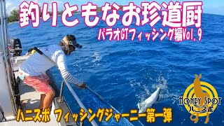 釣りともなお珍道厨パラオGTフィッシングVol.10|Honey Spot Fishingjourney series1. Palau Giant trevally fishing. (Vol.10)