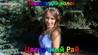 Повязка Цветочный Рай из резиночек Rainbow Loom на круглом станке. Урок 14 Bandage for hear