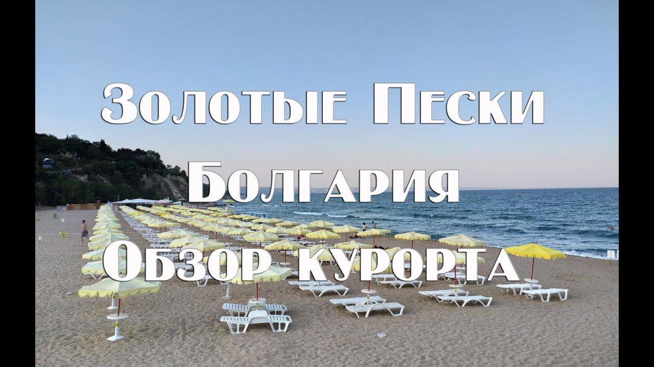 Самый полный обзор курорта Золотые Пески Болгария  Цены и ньюансы.