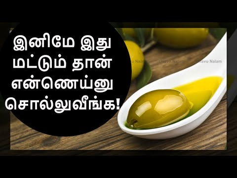 Olive Oil Uses in Tamil | Olive Oil Benefits in Tamil | Olive Oil Benefits | ஆலிவ் ஆயில் பயன்கள்
