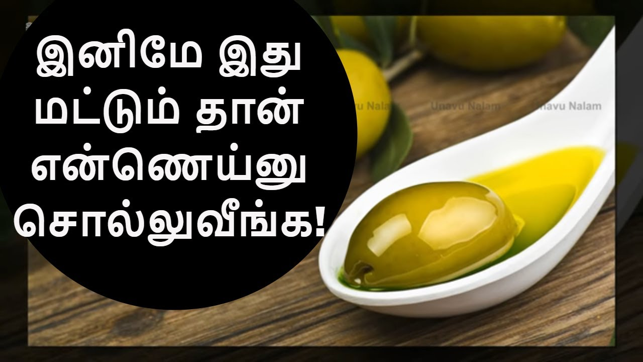 olive oil benefits in tamil | benefits of olive oil