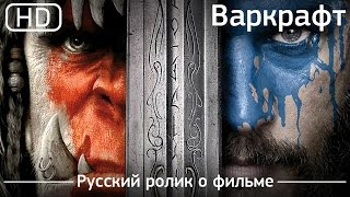 Варкрафт (Warcraft) 2016. Ролик о фильме. Русский дублированный [1080p]