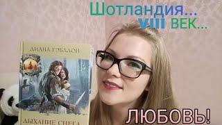 Диана Гэблдон, серия книг «Чужестранка» / отзыв на книгу/