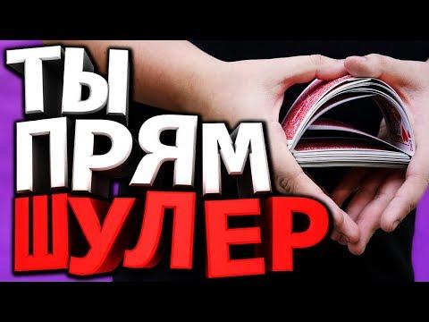 5 КАРТОЧНЫХ ТРЮКОВ / МЕШАЙ КАРТЫ КАК ШУЛЕР / ОБУЧЕНИЕ