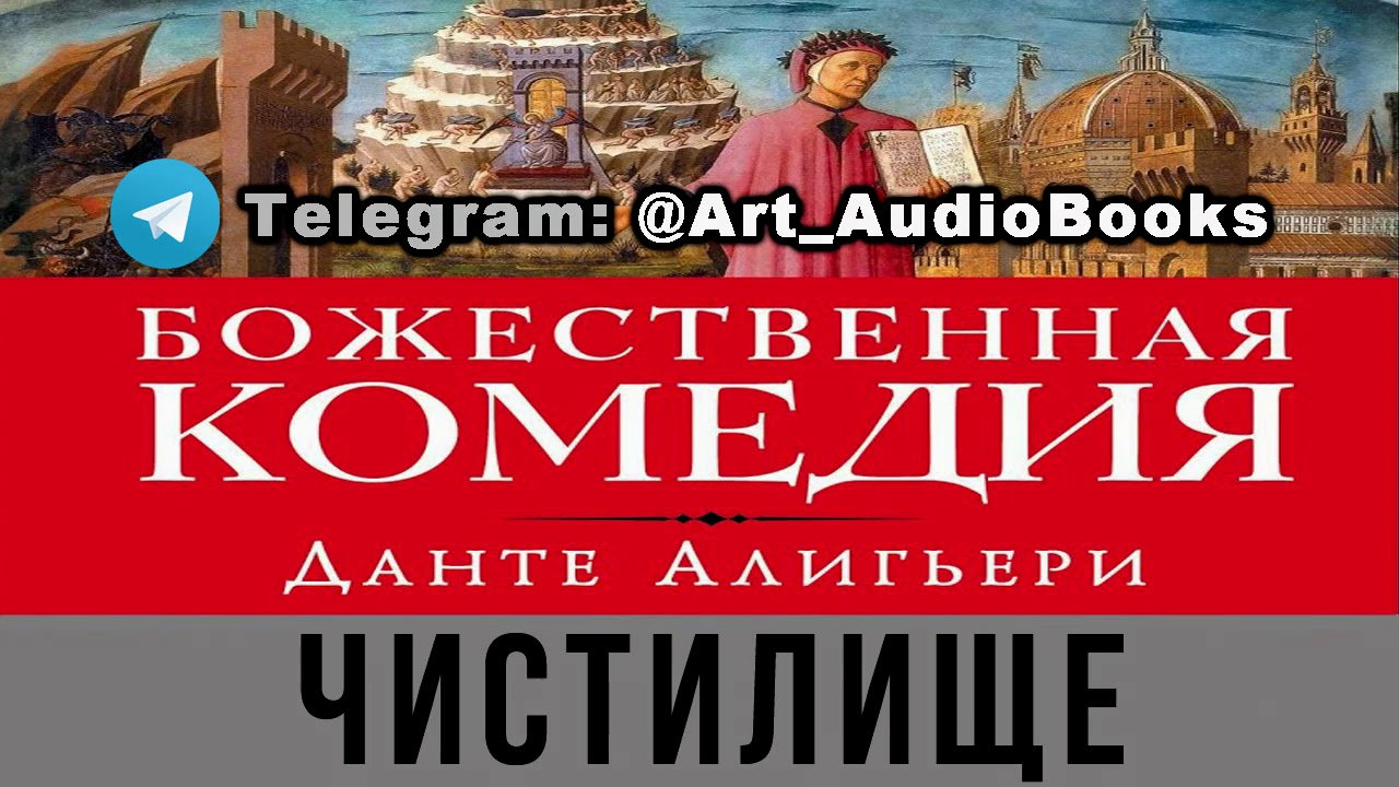 Божественная комедия - ЧИСТИЛИЩЕ - Данте Алигьери (Аудиокнига)