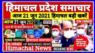 🔴📶 LIVE : HP BREAKING NEWS #HIMACHAL_NEWS #21June2021 #HPLIVENEWS  #Jairamthakur #himachaltodaynews