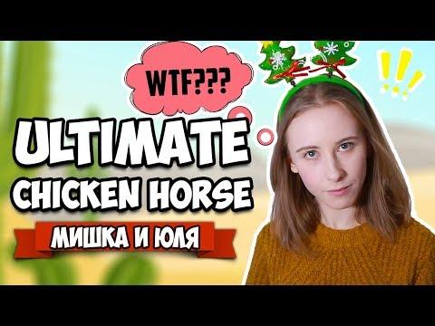 Ultimate Chicken Horse НА ТРОИХ ♦ ОВЦА В ШОКЕ, УБЕГАЕМ ОТ ГИГАНТСКОЙ ВОЛНЫ