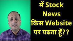 Top 5 Websites for Stock Market NEWS (Hindi)
