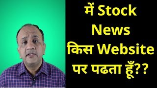 Top 5 Websites for Stock Market NEWS (Hindi)