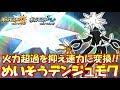 """【ポケモン】""""ちょうのまい""""デンジュモクが強い!?CDSを自在に上昇させる最強エース!!【ウルトラサン/ウルトラムーン】"""